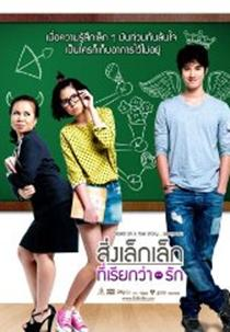 Tentang Film Crazy Little Thing Called Love aka first love